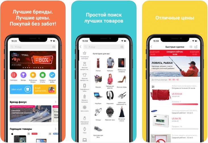Преимущества Aliexpress для смартфонов