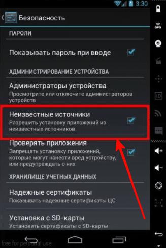 Как устанавливать файлы apk