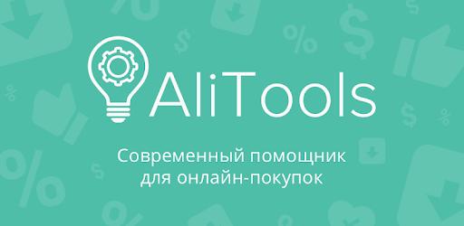 Расширение AliTools для браузеров