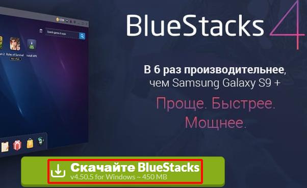Баннер Bluestacks